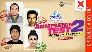 Admission Test 2 | Ep 03 | Toya | Mamo | Tawsif | Tamim | Zaki | Fs Nayeem | Jovan | Bangla Natok