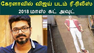 'Kerala vijay fans' makes high cut out, first time for theri re release