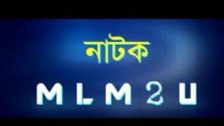 নাটক MLM 2 YOU অভিনেতা মুরাদ