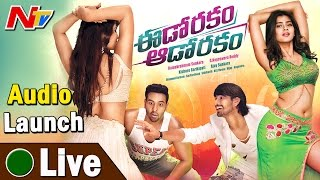 Eedo Rakam Aado Rakam Audio Launch || Full Video || Manchu Vishnu, Raj Tarun, Hebah Patel