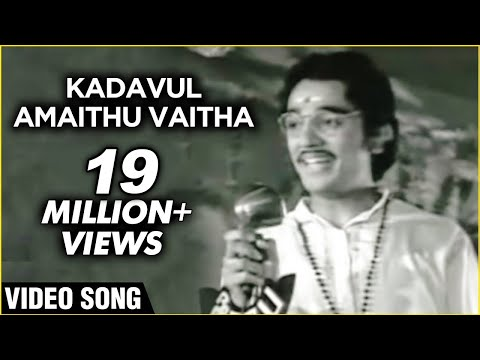 Xxx Mp4 Kadavul Amaithu Vaitha Aval Oru Thodarkathai Tamil Song Kamal Hassan Sujatha 3gp Sex