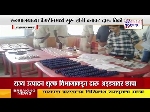 Duplicate liquor made in Aurangabad hospital; Sold in hospital canteen