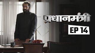 Pradhanmantri - Episode 14: Operation Blue Star and the assassination of Indira Gandhi