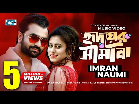 Xxx Mp4 Hridoyer Shimana Imran Naumi Official Music Video Bangla Hit Song 3gp Sex