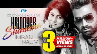 Hridoyer Shimana  | Imran | Naumi | Hits Song of Imran and Naumi | Full HD