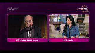 السفيرة عزيزة - افتتاح مهرجان القاهرة السينمائي في دورته الـ 40