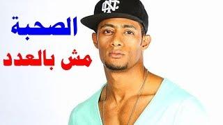 اغنية الصحبة مش بالعدد - ولا ولا ولا الصحاب يلا (الكعب العالي) اغنية هتكسر مصر | يلا شعبي