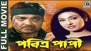 Pabitra Papi | পবিত্র পাপী | Bengali Full Movie | Prasenjit | Rituparna | Soumitra | Abhishekh