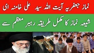 Namaz-e-Jafria | Shia Prayer | Imam Khamenei