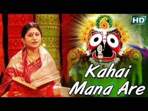 Xxx Mp4 Kahai Mana Aa Re Mo Bola Kara I Heart Touching Song I Namita Agrawal 3gp Sex