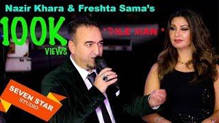 "Nazir Khara & Freshta Sama""DILE MAN"" NEW AFGHAN SONG 2019 ""نذیر خارا و فرشته سما"" دل من"