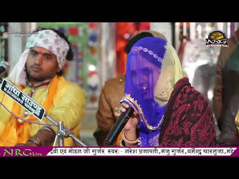 Xxx Mp4 नये साल में Manju Gurjar की धमाकेदार प्रस्तुति जयकारो थारे नाम रो Bheruji Bhajan मारवाड़ी Dj भजन 3gp Sex