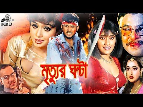 Xxx Mp4 Mrittur Ghonta মৃত্যুর ঘন্টা Amin Khan Shahnaz Alexander Bo Poly Bangla Full Movie HD 3gp Sex