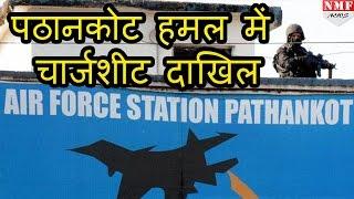 Pathankot Attack पर Charge sheet दाखिल, Masood Azhar और उसके भाई को बनाया आरोपी