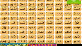 أسماء الله الحسنى مع المنشد عمار الدح  حاسي بحبح الجلفة