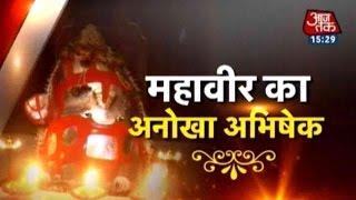 Dharm: Mahavir Ka Anokha Abhishek