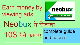 How to Earn Money Online from Neobux - Best way to earn money online from Home (Hindi)