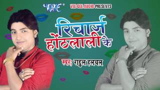 HD लागेली बाई जी पकिया || Lageli Bai Ji Pakiya || Recharge Hoth Lali Ke || Bhojpuri Hot Songs new