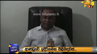UPFA General Secretary hints about a new journey from tomorrow