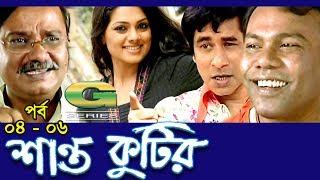 Shanto Kutir | Drama Serial | Ep 04 - 06 | ft Chanchal Chowdhury, Tisha, Fazlur Rahman Babu