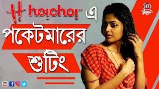 Pocketmaar   ( পকেটমার )   Hoichoi   পকেটমারের web series SHOOTING   Paranoia Series   Saayoni