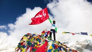 ONE FLAG ONE MISSION TO MOUNT EVEREST