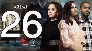 الحلقة السادسة والعشرون من مسلسل عشم - Asham Series Episode 26