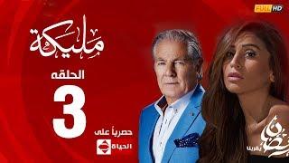 مسلسل مليكة بطولة دينا الشربيني – الحلقة الثالثة (٣)|  (Malika Series(EP3