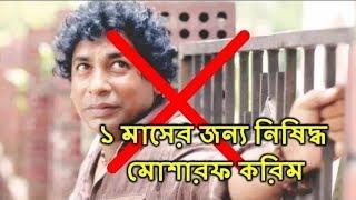 Jago Bangladesh | Mosharraf Karim | An Exceptional programme 2018