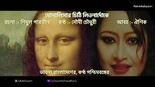 Monalisa-r Chithi Leonardo Ke | Shimul Parveen | Soumi Choudhury