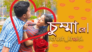 Chumma Song (2017)   Crush Khaisi   Valentine Special Song   Bangla New Song