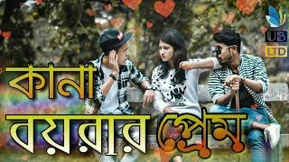 কানা বয়রার প্রেম    Kana Boyrar Prem    Bangla Funny Video 2019    Durjoy Ahammed Saney