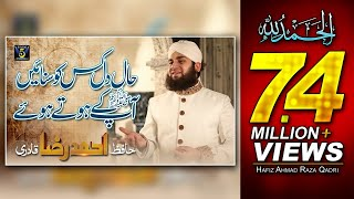 Hafiz Ahmed Raza Qadri - Haal e dil kisko sunaye - New Naats,Mehfile naat - R&R by STUDIO 5