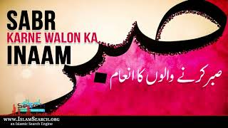 Sabr Karne Walon ka Inaam    IslamSearch