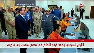 الرئيس السيسي يتفقد غرفة التحكم في مصنع أسمنت بني سويف