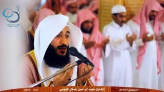 دعاء جميل و مؤثر للقارئ عبدالرحمن العوسي