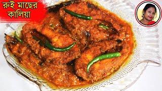 Rui Macher Kalia - Most Famous Bengali Traditional Fish Recipe