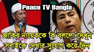 Peace TV Bangla জাকির নায়েক সম্পর্কে সাধারণ জনগন কি বললো দেখুন | Peace urdu tv |