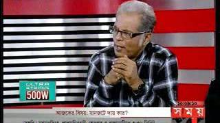 Bangla Talk Show Live আজকের  বিষর :- যানজটে দায় কার ? Somoy TV