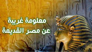 10 معلومات غريبة عن مصر القديمة   TOP10 ARAB