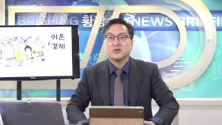 [황장수의 쉬운경제] 한국 경제 4월 위기설과 미국의 대한 경제 정책의 변화 (2017.03.13) 5부