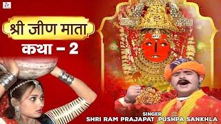 """Katha Mhari Jeen Mata Ri Part 2 """"Hit Rajasthani Katha"""" By Shri Ram Prajapat,Pushpa Sankhla"""