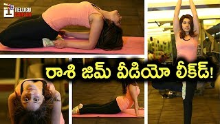 Rashi Khanna GYM VIDEO Leaked | Tollywood Actress Gym Video | Telugu Cinema