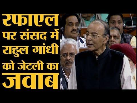 Rafale debate in Lok Sabha Arun Jaitely बोलने उठे तो पूरी Gandhi Family को ही लपेट लिया