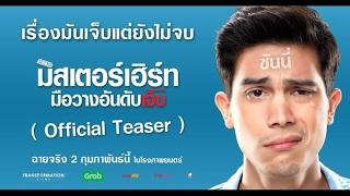 Mr. Hurt (Official Trailer) Thai Movies