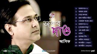 Asif Akbar - Jobab Dao