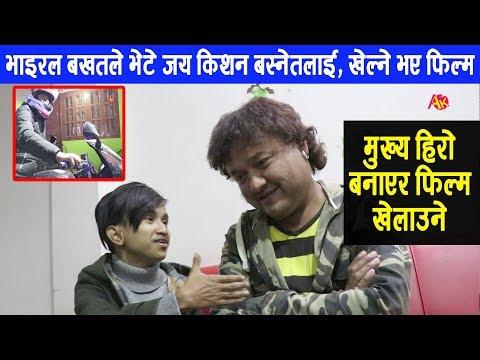 भाइरल बखतको ठुलो सफलता: पल्सर 220 चढेर नायक जय किशनलाई भेट्न गए, फिल्म खेलाउने घोषणा || Viral Bakhat