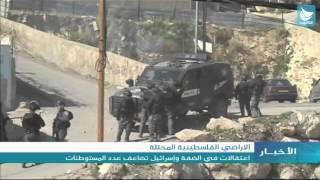 الأراضي الفلسطينية المحتلة: اعتقالات في الضفة وإسرائيل تضاعف عدد المستوطنات