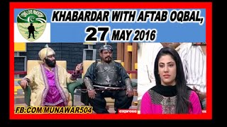 KHABARDAR,WITH AFTAB IQBAL 27 MAY 2016(PART-1)