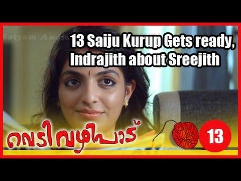 Xxx Mp4 Vedivazhipad Movie Clip 13 Saiju Kurup Gets Ready Indrajith About Sreejith 3gp Sex